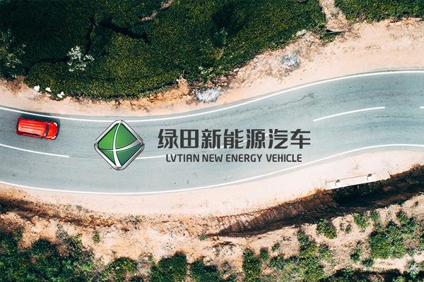 绿田新能源