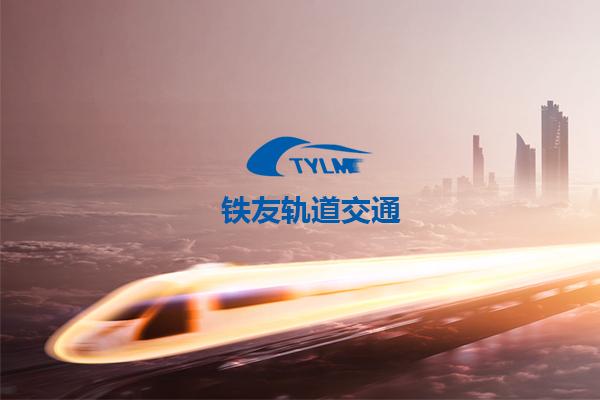 浙江铁友轨道交通设备有限公司