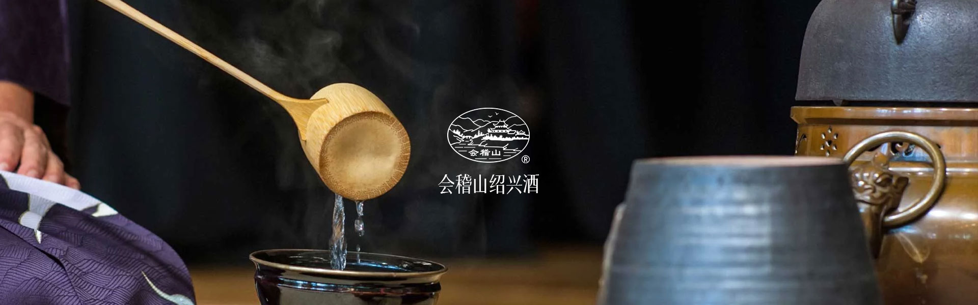会稽山绍兴酒